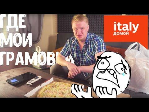 Славный Обзор. Италия на Дом. Где мои граммовки??!!
