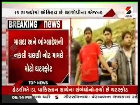Sandesh News: Metro court accepted 14 days remand in matter of fake note at Ahmedabad