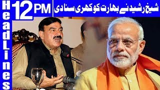 Sheikh Rasheed's Angry Reply To India | Headlines 12 PM | 20 February 2019 | Dunya News