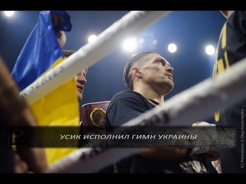 Душевно, с рукой на сердце. Как Усик исполнил гимн Украины в Риге