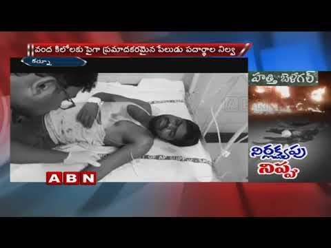 Reasons Behind Stone Quarry Explosion In Kurnool | ABN Telugu