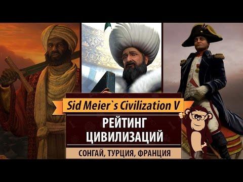 Рейтинг цивилизаций в Sid Meier's Civilization V: Сонгай, Турция, Франция