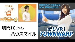アクセス:鳴門IC ~ ハウスマイル 徳島店の動画説明