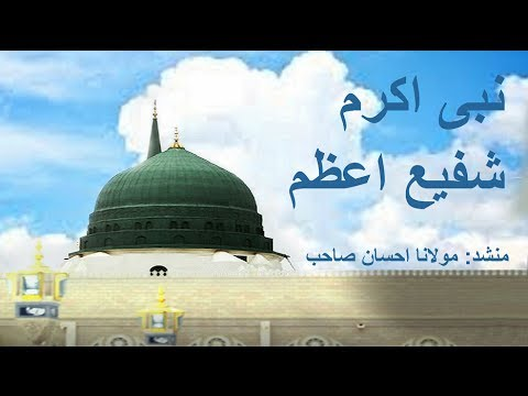 New | Beautiful Heart Touching Urdu Naat   Nasheed   Hamd | Nabi Akram Shafee Aazam video