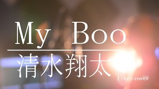【清水翔太 / My Boo】cover 歌詞付き