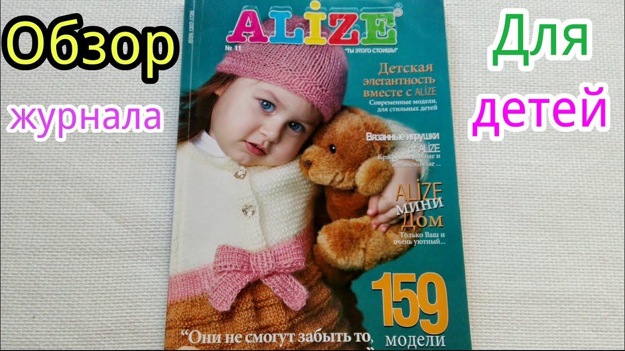 Журнал алиса по вязанию для детей 23