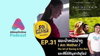 AtimeOnline Podcast | So Watch By GossipGun EP.31 I Am Mother The Art of Racing in the Rain etc.