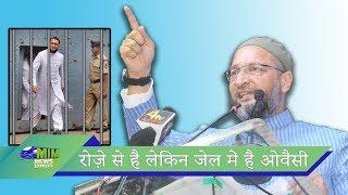 Kya Hua Jab Asaduddin Owaisi Ko Congress Ne Jail Bheja | MIM News Express