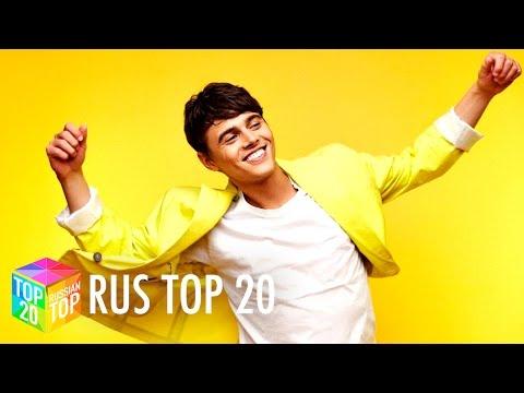 ТОП 20 русских песен (22 декабря 2016)