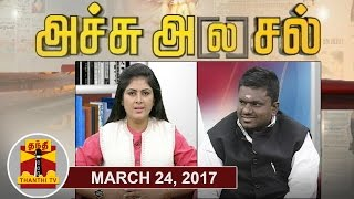 (24/03/2017) Achu A[la]sal | Trending Topics in Newspapers Today | Thanthi TV
