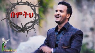 "Biniyam Tesfaye ""Bemoteh"" New Amharic Protestant Mezmur 2017 (Official Video)"