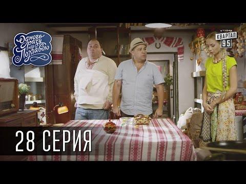 Однажды под Полтавой / Одного разу під Полтавою - 2 сезон, 28 серия | Комедийный сериал