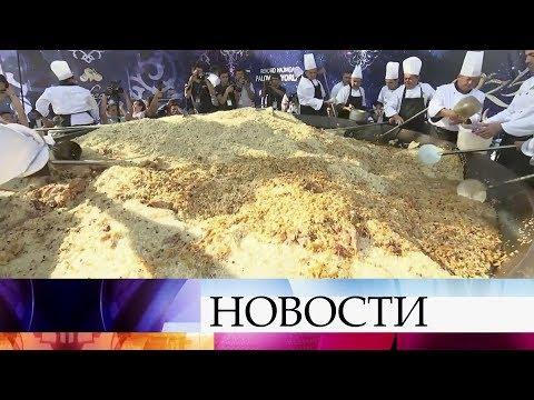 Нафестивале вТашкенте приготовили гигантский казан ароматного узбекского плова.