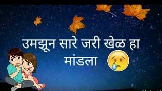 download lagu Tuzhya Vina Marathi Sad Love Whatsapp Status Ll Miss gratis