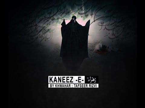 KANEEZ -E- ZEHRA | BY KHWAHAR TAFSEER RIZVI | 1440 HIJRI (2019)