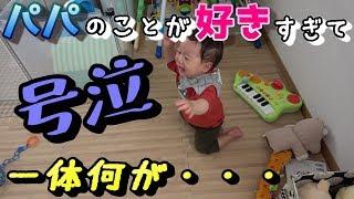 パパのことが好きすぎて号泣する赤ちゃん・・・一体何が!【がっちゃんくらぶ】