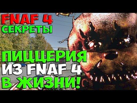 Five Nights At Freddy's 4 - РЕАЛЬНАЯ ПИЦЦЕРИЯ ИЗ FNAF 4! - 5 ночей у Фредди