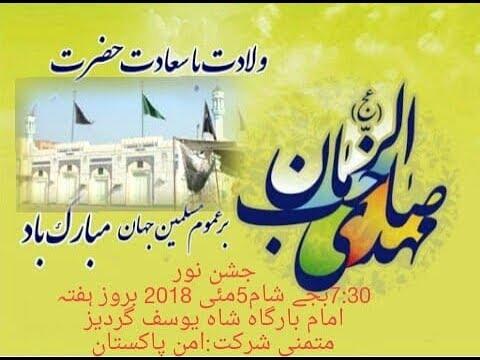 Live Jashan 18 Shaban 2018 | Jashan Noor | Imambargah Shah Yousaf Gardez Multan |