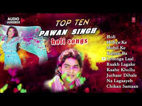 Pawan Singh - | Top Ten Holi Bhojpuri Audio Songs Jukebox | video