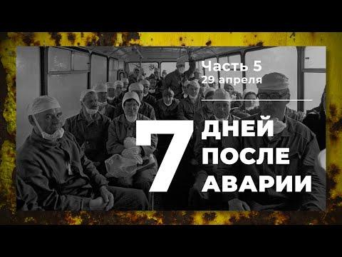 Хроника аварии на 4 блоке ЧАЭС ( 5 часть: 29 апреля)