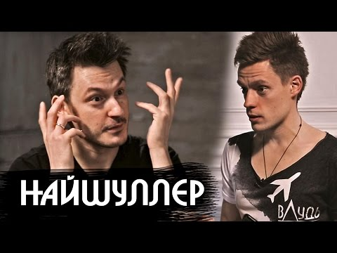 Илья Найшуллер - о Ленинграде, Ла-Ла Ленде и Тарантино / вДудь