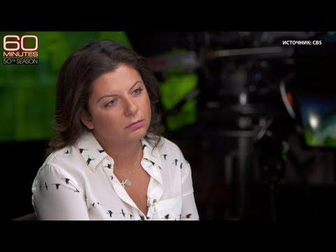 Через пять лет вы узнаете, что российского вмешательства не было, — Симоньян в интервью CBS