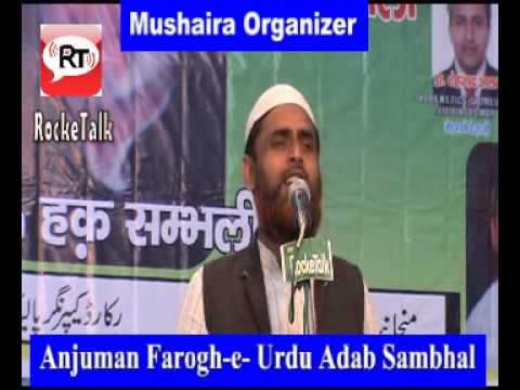 Naam E Mustafa Wala Naat Shareef By Waris Warsi Sambhal Mushaira 2014 video