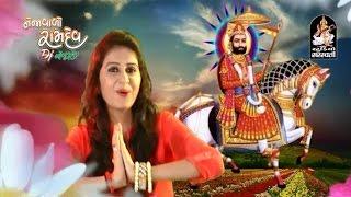 Helo Maro Sambhlo - Ramdevpir No Helo | Kinjal Dave | Super Hit Gujarati Song  | FULL HD VIDEO