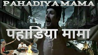 pahariya mama/Funny pahari Horror video by NAGROTA COLLEGE VINERS