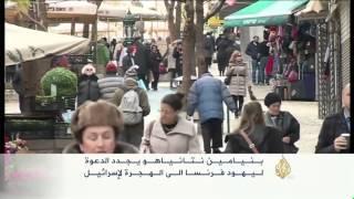 نتنياهو يدعو يهود فرنسا مجددا للهجرة إلى إسرائيل