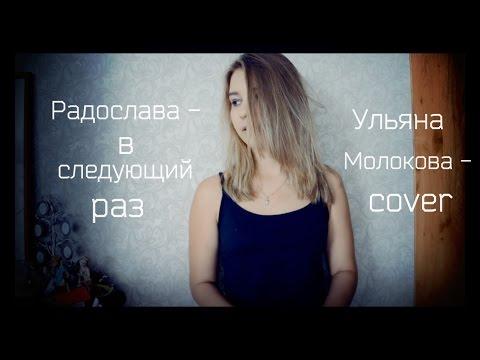 Радослава - В следующий раз