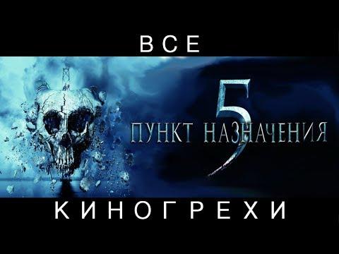 """Все грехи фильма """"Пункт назначения 5""""  (feat. KINOKOS)"""