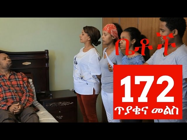 "Betoch Comedy Drama ""  - Part 172"