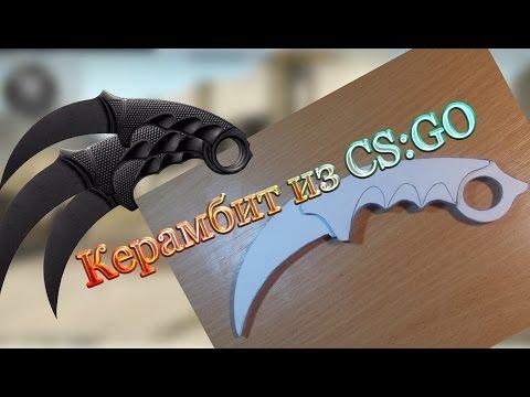 Чертёжи ножей из кс го