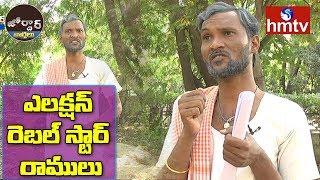 ఎలక్షన్ రెబల్ స్టార్ రాములు   Village Ramulu Comedy   Jordar News   hmtv