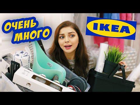 ПОКУПКИ ИЗ IKEA   ОЧЕНЬ МНОГО ИКЕА