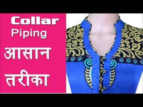 Piping collar neck design easy method Hindi DIY