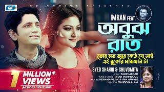 Obujh Raat | Shahid | Shuvomita | New Video Song  | Full HD