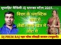 Super hit Maithili DJ song बिछाके प्लास्टिक बोरा लेबौ मकई खेत में तोरा गे