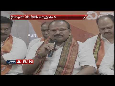 AP BJP President Kanna Lakshmi Narayana Speaks To Media | Visakha | ABN Telugu
