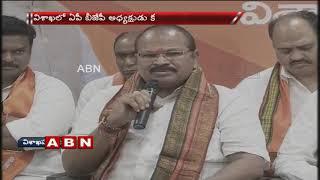 AP BJP President Kanna Lakshmi Narayana Speaks To Media   Visakha