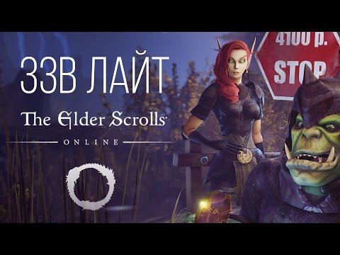 [ЗЗВ Лайт #8] Обзор The Elder Scrolls Online или 4100 руб