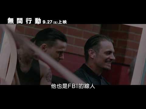 秋季動作最強檔|《無間行動》前導預告-09.27 搶先全美上映