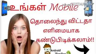 How to find lost Android mobiles Tamil how to track fine missing lost  mobiles Tamil Android tamilan