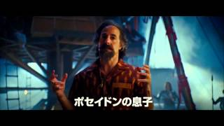 Download Percy Jackson: Sea Of Monsters [New Japanese Trailer] COMPLETE 3Gp Mp4