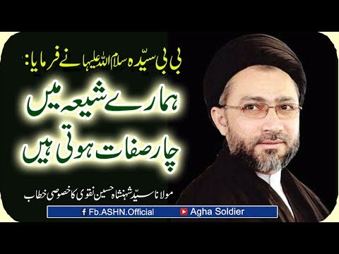 Bibi Syeda (sa) ne Farmaya: Hamare Shia Me Char Safaat Hoti Hen