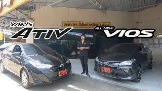 54LIVE : รถเก๋งมือสองจากค่ายพี่โต VIOS และ YARIS ATIV แบบไหนเหมาะกับคุณ?