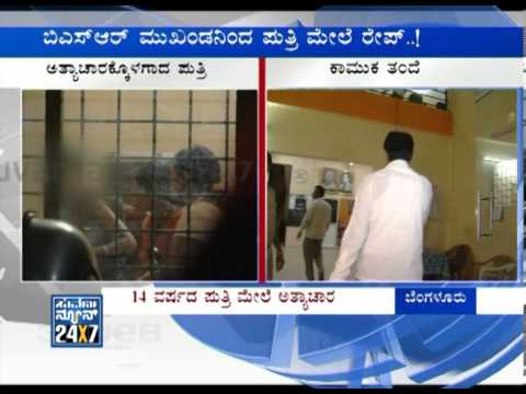14 Years Girl Raped By Her Father - B S R Leader - 23 Feb 2013 - Suvarna News video