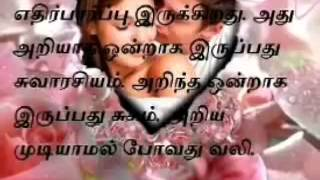 Tamil song sad love