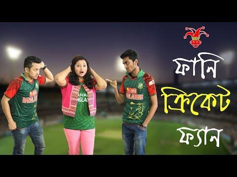 Nidahas Trophy 2018 | ক্রিকেট ফ্যান | Cricket Fans Of Bangladesh | Prank King Entertainment